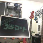 良いギター、ベースを探すのに必須なデジマート使用の注意点
