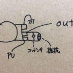スムーステーパーボリュームに使われる抵抗とコンデンサの値