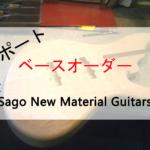 【相談から完成まで】話題の工房 SAGO でベースをオーダー