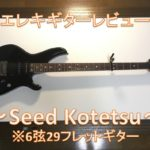 【レビュー】6弦29フレット?! Sago Seed Kotetsu 桜村 眞model
