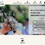 三重県で国内初の楽器でふるさと納税開始
