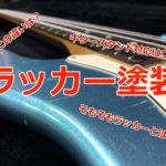 楽器屋さんが行うラッカー塗装のギターの手入れの仕方、スタンドの使い方、ポリ塗装との違い