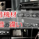 [動画有]ベースのレコーディングにおけるマイク録り、ライン録りによる音の違いを比較