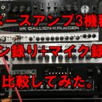 【音源あり】ライン録り、マイク録りでベースアンプ3台を比較してみた【AMPEG, SWR, Gallien Krueger】
